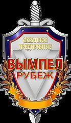 ООО ЧОО Вымпел Рубеж