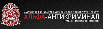ООО ЧОО Альфа-Антикриминал