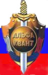 ООО ЧОО Альфа-Квант