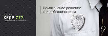 ООО ЧОО Кедр 777