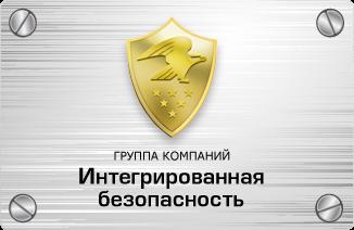 ООО ЧОО Интегрированная безопасность