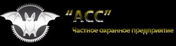 ООО ЧОО АСС