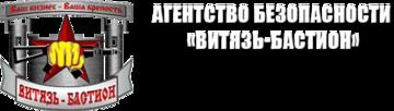 ООО ЧОО Витязь-Бастион