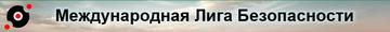 ООО ЧОО Международная Лига Безопасности
