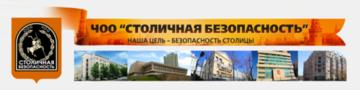 ООО ЧОО Столичная безопасность