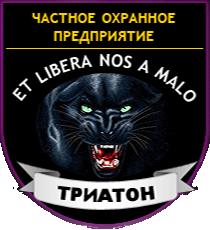 ООО ЧОО ТРИАТОН