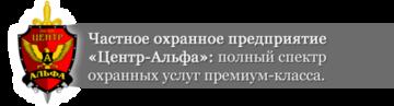 ООО ЧОО Центр-Альфа