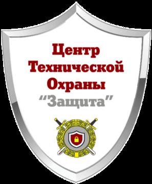 """ООО ЧОО  Центр Технической Охраны """"Защита"""""""