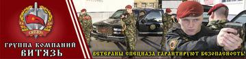 ООО ЧОО Витязь