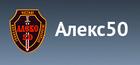 ООО ОП Алекс50 в Москве