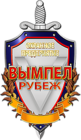 Охрана банков от ООО ЧОО Вымпел Рубеж в Москве