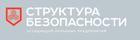 Пультовая охрана, цены от ООО ЧОО Структура Безопасности в Москве