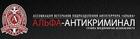 Пожарная сигнализация, цены от ООО ЧОО Альфа-Антикриминал в Москве