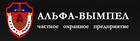 Охрана банков от ООО ЧОО АЛЬФА-ВЫМПЕЛ в Москве