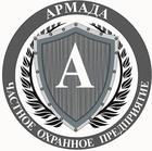 Сопровождение ТМЦ от ООО ЧОО АРМАДА в Москве