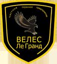Пультовая охрана, цены от ООО ЧОО Велес Ле Гранд в Москве