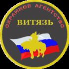 Сопровождение ТМЦ от ООО ЧОО Витязь в Москве