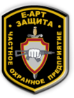 Проверка на полиграфе, цены от ООО ЧОО Е-АРТ Защита в Москве