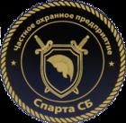 Охрана магазинов, цены от ООО ЧОО Спарта СБ в Москве