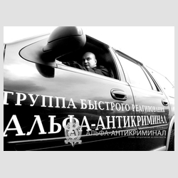 Фото от ООО ЧОО Альфа-Антикриминал